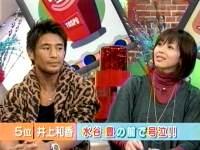 井上和香ちゃん  02