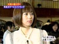 井上和香ちゃん もしもツアーズ 04