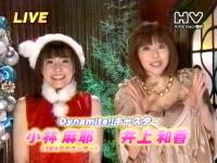 井上和香ちゃん Xmas Dynamite!! 01