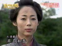 井上和香ちゃん 徳川風雲録 見所&裏舞台 02