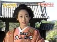 井上和香ちゃん 徳川風雲録オススメ 01
