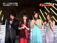 井上和香ちゃん Dynamite!! 2007 01