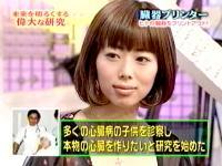 井上和香ちゃん 偉大なる未来図鑑 02