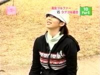 井上和香ちゃん LOVE GOLF 01