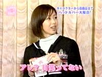 井上和香ちゃん LOVE GOLF 05