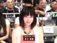 井上和香ちゃん DREAM 01
