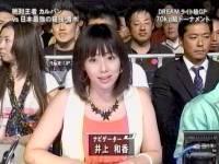 井上和香ちゃん DREAM 06