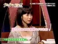 井上和香ちゃん グータンヌーボ 02