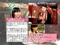 井上和香ちゃん グータンヌーボ 05
