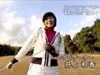 井上和香ちゃん 宇宙船地球号 02