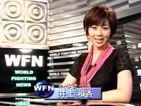 井上和香ちゃん 格闘王WFN 01