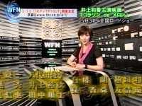 井上和香ちゃん 格闘王WFN 05
