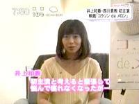 井上和香ちゃん モーニングサプリ 01
