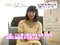 井上和香ちゃん モーニングサプリ 02