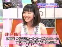 井上和香ちゃん 花の料理人 02