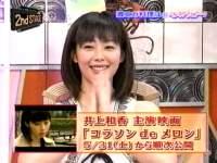 井上和香ちゃん 花の料理人 03