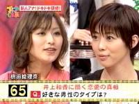 井上和香ちゃん アナCAN 03