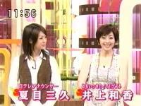 井上和香ちゃん おもいッきりイイテレビ 01