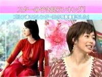 井上和香ちゃん ダウンタウンDX 04