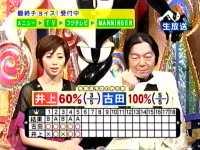 井上和香ちゃん MANNINGEN 04