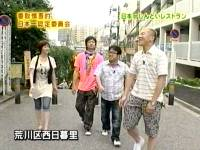 井上和香ちゃん 天声慎吾 01