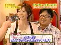 井上和香ちゃん 天声慎吾 03