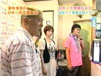 井上和香ちゃん 天声慎吾 04