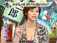 井上和香ちゃん ダウンタウンDX 01