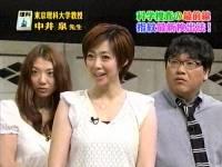 井上和香ちゃん 世界一受けたい授業 02