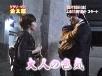 井上和香ちゃん サラリーマン金太郎 04
