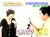 井上和香ちゃん お試しかっ 03