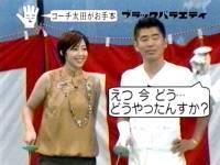 井上和香ちゃん ブラックバラエティ 01