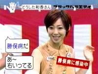 井上和香ちゃん ブラックバラエティ 04