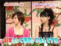 井上和香ちゃん 日本史サスペンス劇場 01