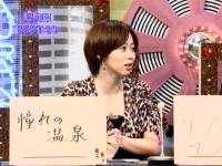 井上和香ちゃん アド街ック天国 01