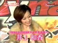 井上和香ちゃん 大晦日はDynamite!! 03
