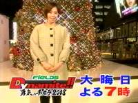 井上和香ちゃん 大晦日はDynamite!! 06