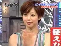 井上和香ちゃん 言い訳野郎 01