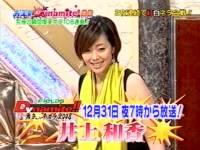 井上和香ちゃん お笑いDynamite!! 01
