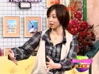 井上和香ちゃん ごきげんよう 03