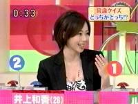 井上和香ちゃん おもいッきりイイ!!テレビ 03