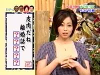 井上和香ちゃん ペケポン 03