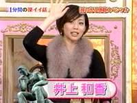 井上和香ちゃん 1分間の深イイ話 01