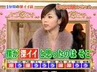 井上和香ちゃん 1分間の深イイ話 02