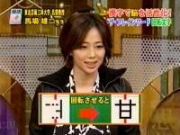 井上和香ちゃん 世界一受けたい授業 03