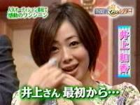 井上和香ちゃん 誰も知らない泣ける歌 01