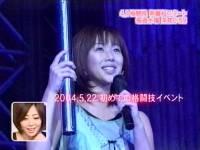 井上和香ちゃん 格闘王WFN 06