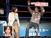 井上和香ちゃん 格闘王WFN 10
