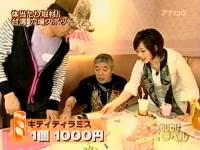 井上和香ちゃん ねじねじトラベル 03