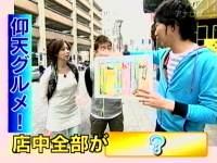 井上和香ちゃん ねじねじトラベル 02